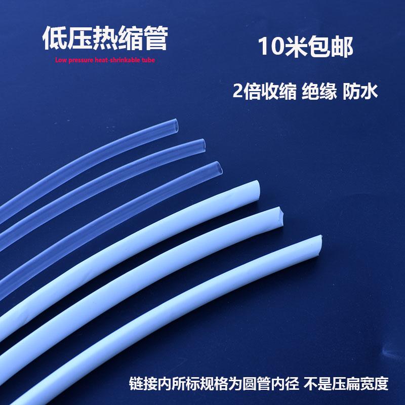 Электроизоляционные термоусадочные трубки Артикул 567992762564