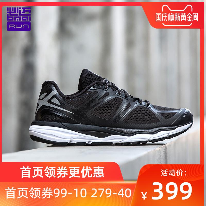 必迈Mile42K Pro男子专业马拉松跑鞋透气缓震耐磨慢跑跑步运动鞋