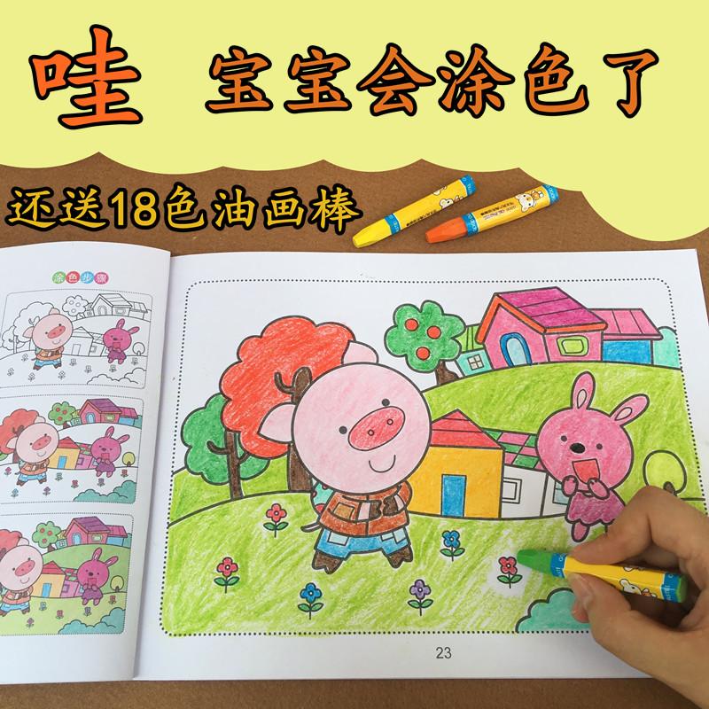 幼儿园小孩填色涂鸦画画书 儿童阶梯涂色本宝宝绘画册3-4-5-6-7岁
