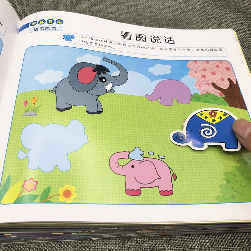 幼儿童早教玩具贴纸书2-3-4-5-6岁益智 宝宝故事动脑贴贴画粘贴纸