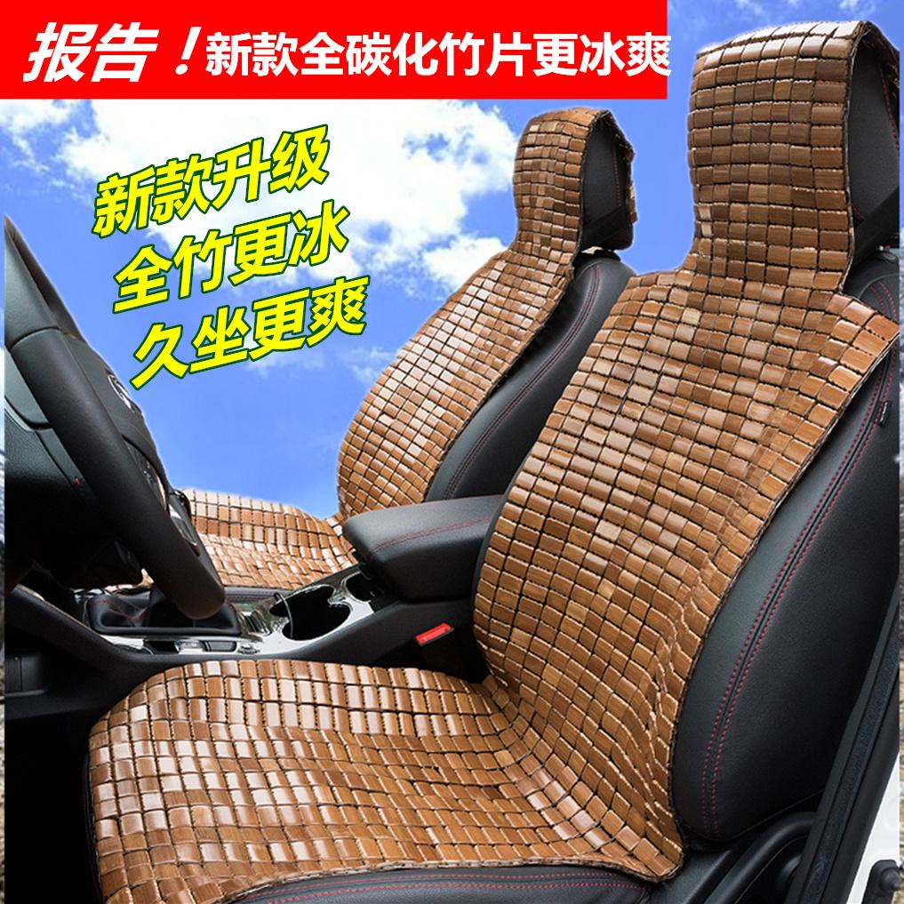 夏季汽车坐垫竹片竹垫凉垫单片夏天竹子麻将凉席座垫通用轿车货车