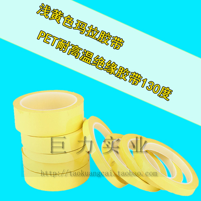 6CM wide high temperature resistant PET insulation tape Mara tape electronic product wire power supply isolation package power supply