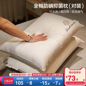 博洋一对装家用夏季可水洗全棉枕芯