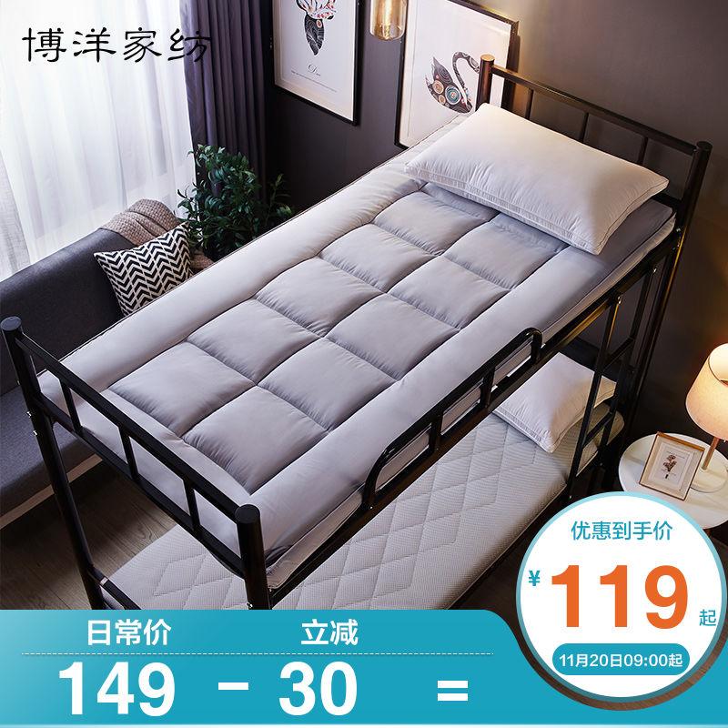 博洋学生宿舍床垫冬季0.9m大学宿舍必备床褥单人寝室加厚保暖褥子