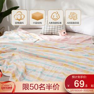 博洋新疆棉儿童毛巾被纯棉纱布被子