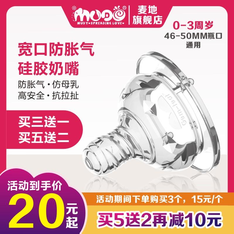 MUDY麦地新生儿宽口径硅胶奶嘴防胀气仿母乳46mm奶瓶口通用0-3岁