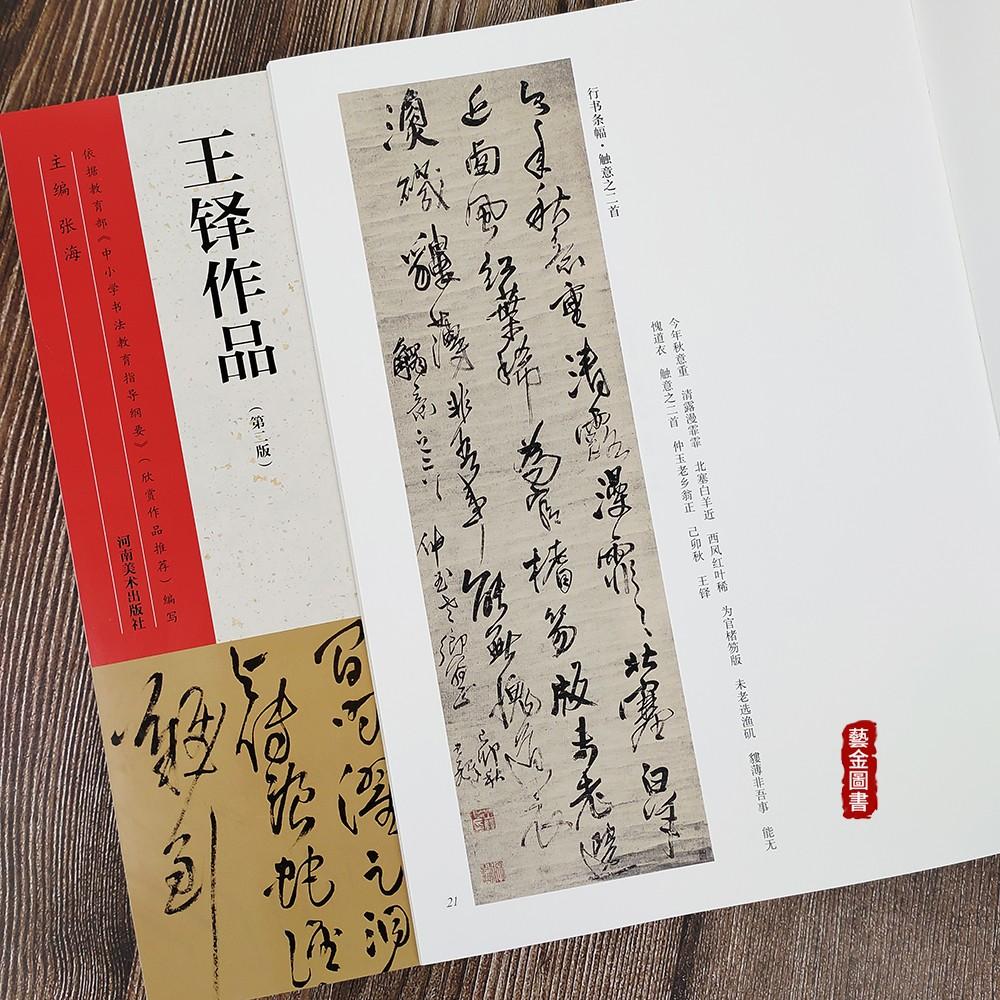 Китайская каллиграфия Артикул 520282874266