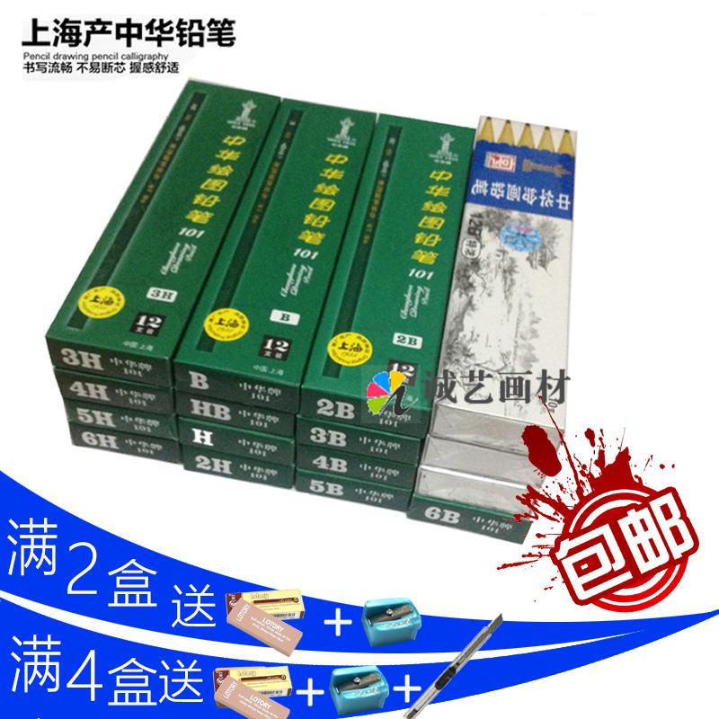 包邮 正品上海产中华101铅笔 2H 2B 8B10B素描绘图美术炭笔12支装