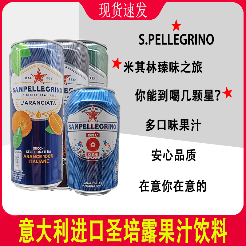 Imported shengpeilu bubble juice flavor fruit extract tinned cans of low sugar carbonated drinks 330ml * 6 bottles