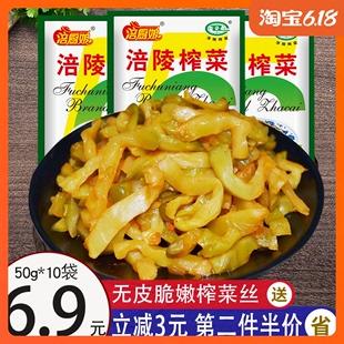 家用清淡榨菜丝下饭菜开味咸菜泡菜50g 一箱装 涪陵榨菜小包装 50袋