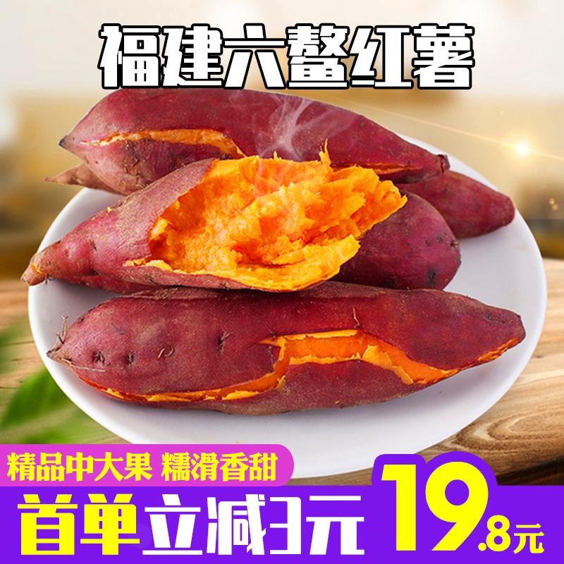 福建六鳌红薯5斤装 沙地红蜜薯 红心地瓜小香薯 板栗红薯 甜蕃薯