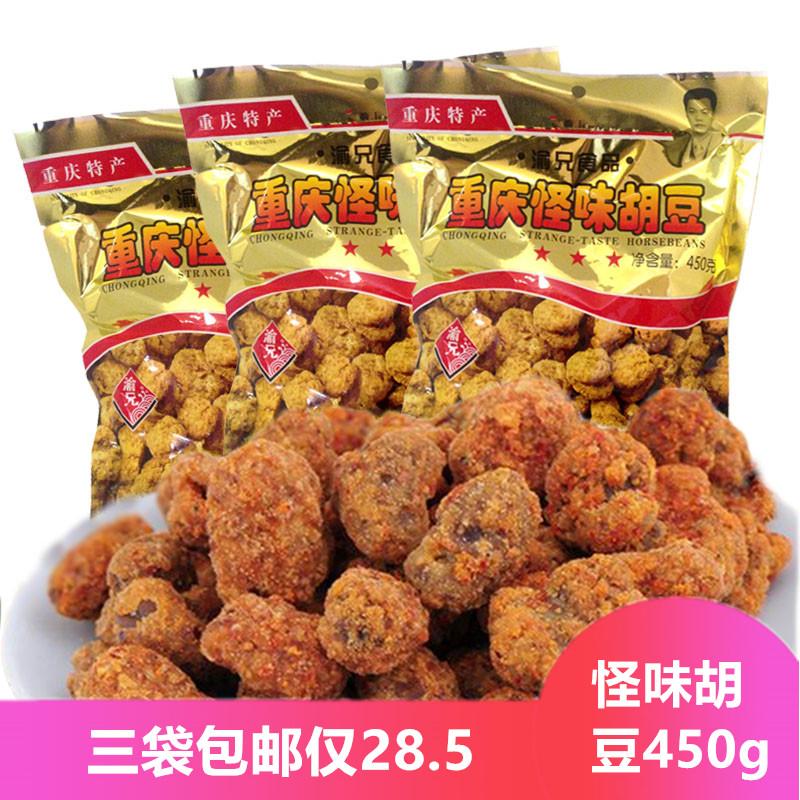 重庆特产天吉牌渝兄重庆怪味胡豆450g独立小袋特产6元邮费不限重