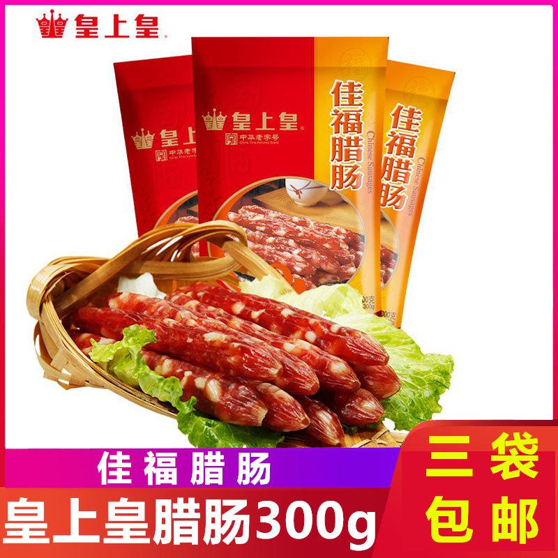 广州皇上皇康达腊肠300g广东特产广式腊肠腊味香肠煲仔饭3袋包邮