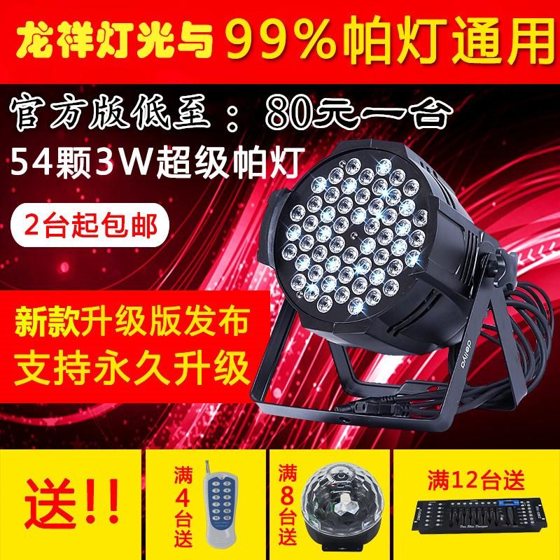 54 звезды 3w большой мощности LED носовой платок свет свадьба рука рука дистанционное управление носовой платок свет 3w носовой платок свет LED этап освещение оборудование