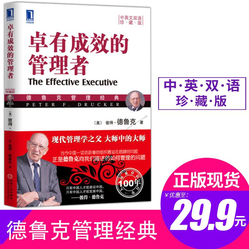 【中英双语】正版现货 卓有成效的管理者 德鲁克 珍藏版 从优秀到卓越 经管类畅销书籍 彼得德鲁克 管理的实践 有效的管理者