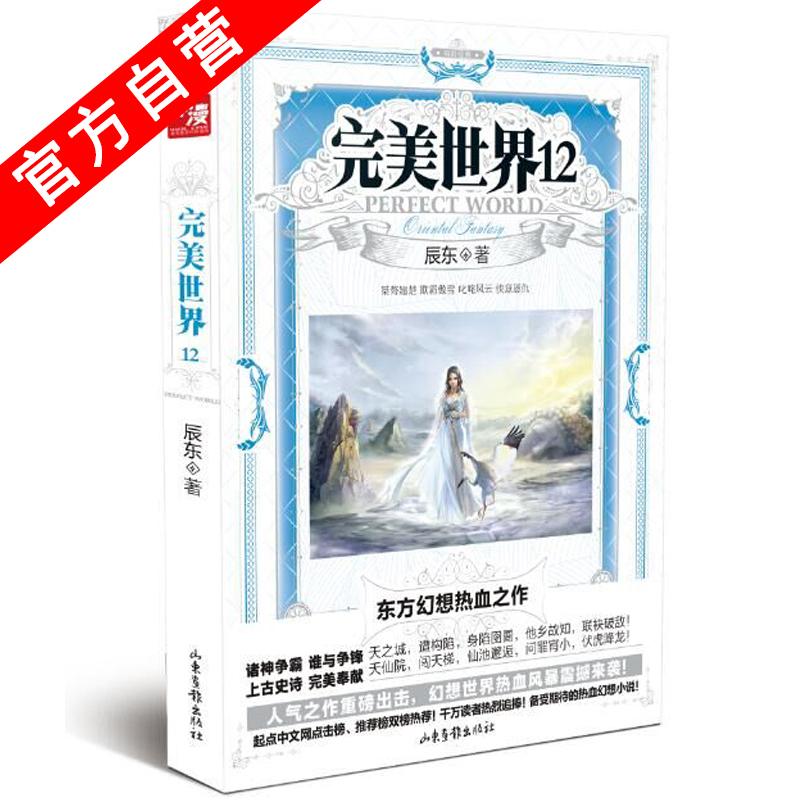 Внутриигровые ресурсы Perfect World International Edition Артикул 532946613990