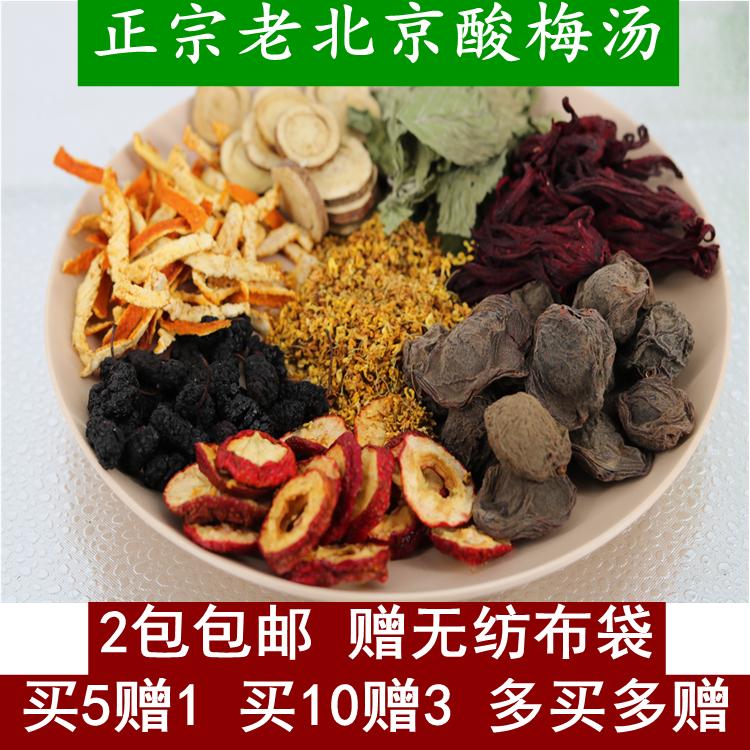 刘记桂花酸梅汤原料包商用自制正宗老北京酸梅汤乌梅汤酸梅粉包邮