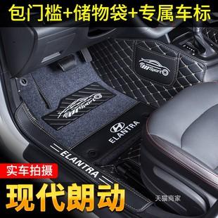 北京现代朗动全包围脚垫朗动大包围翻边汽车脚踏地垫 专用于2017款多少钱  便宜价格_阿牛购物网