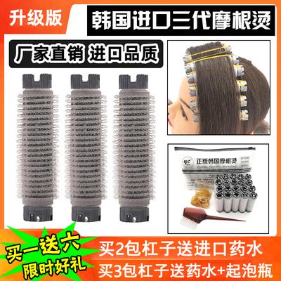 South Korea Morgan perm bar fluffy third generation pad hair root clip magic root perm bar cold perm hair curl hairdressing supplies