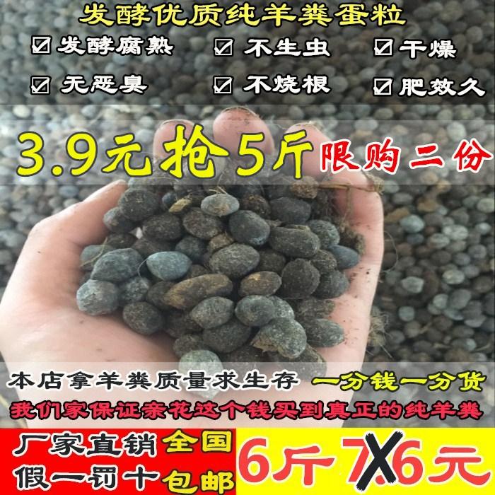 羊粪发酵有机肥 干羊粪蛋 鸡粪兰花蔬菜 铁皮石斛专用肥料 羊屎蛋