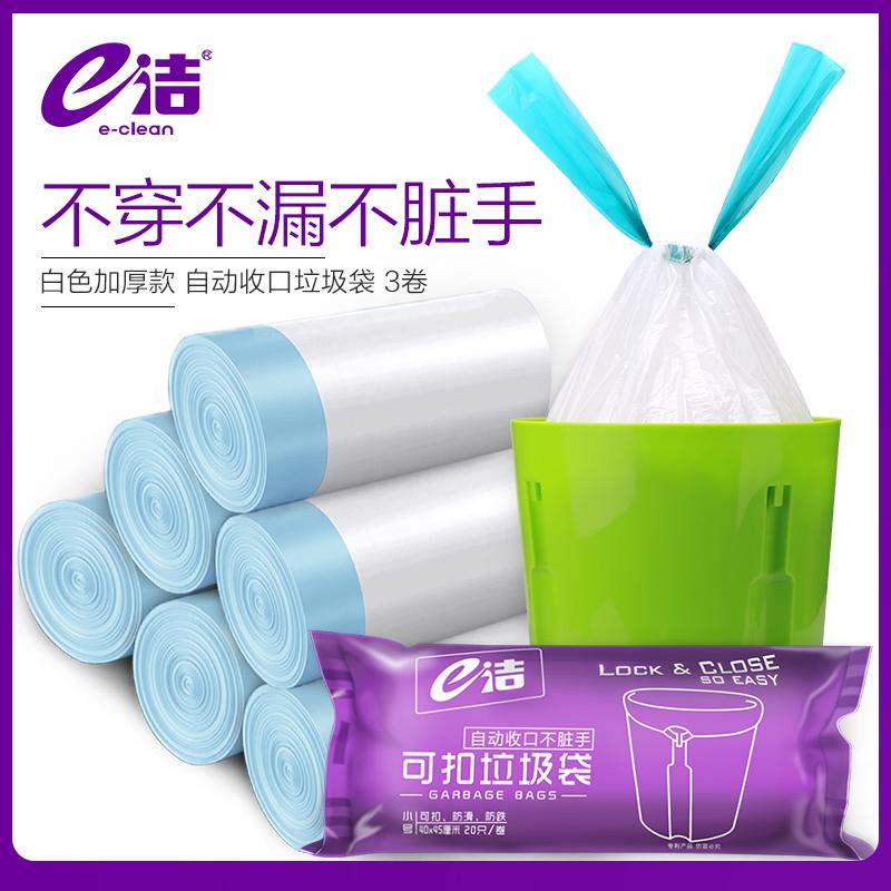 e洁垃圾袋家用 加厚自动收口手提式塑料袋抽绳式垃圾桶袋白色小号