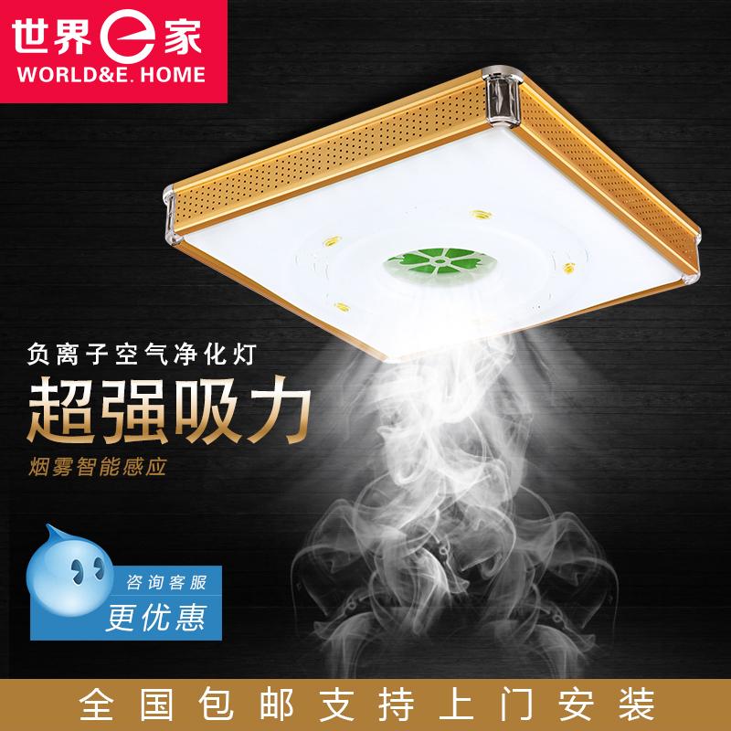 [世界e家工厂直销自动麻将机]棋牌室空气净化器麻将机排烟机直排吸烟月销量2件仅售1099元