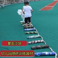 儿童拳击沙袋沙包感统训练器材幼儿园户外健身游戏小拳击袋玩具