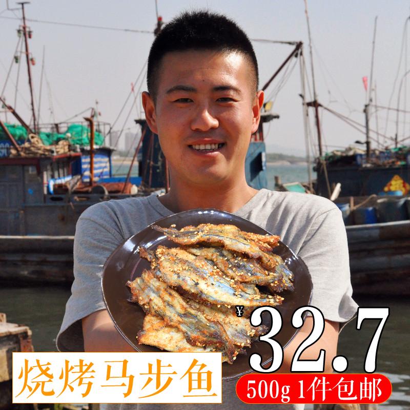 1件包邮 烧烤马步鱼干500g 烤鱼片芝麻马步海鲜零食 烤针鱼大棒鱼