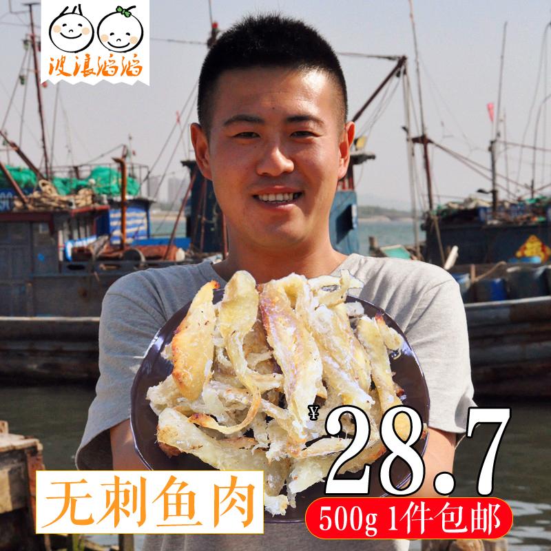 无刺鱼肉500g包邮 零食小吃烤鱼片鱼干 鳕鱼碎片海鲜即食烤鳕鱼片