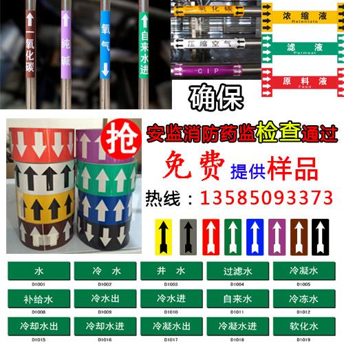GB7321 трубопровод марк паста / трубопровод этикетка / промышленность трубопровод этикетка / из работа трубопровод безопасность марк завод