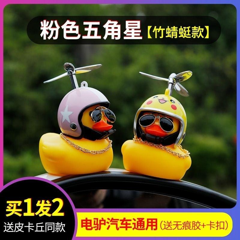 后视镜车载竹蜻蜓自行车外卖小哥摆件小配件公仔个性装饰品汽车