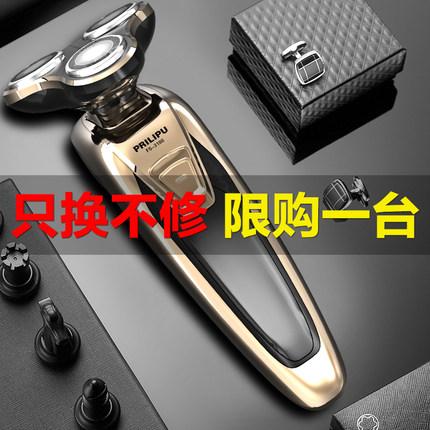 剃须刀电动刮胡刀男士多功能小巧便携充电式全身水洗4D胡须刀正品