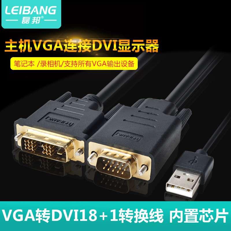 转DVI线 公对母18+1 电脑电视显示器投影仪24+1连接线