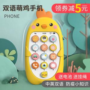 儿童音乐手机益智婴儿可咬早教玩具