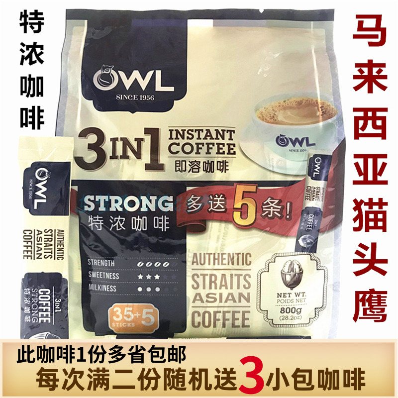 Coffee owl owl three in one instant espresso powder imported from Malaysia in 800g bags