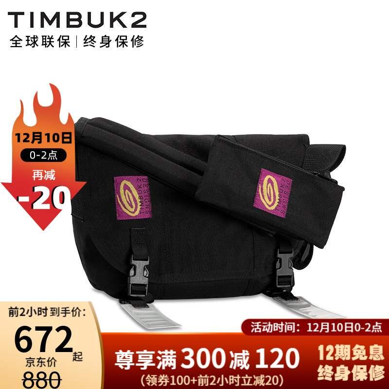 American Tianba classic shoulder bag color matching postman bag mens messenger bag leisure fashion bag fashion messenger bag CMB
