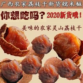 新货荔枝干特级糯米糍肉厚甜广西农家小核灵山荔枝妃子笑500gX2包