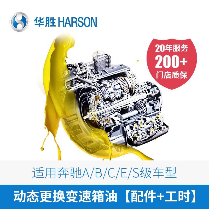 华胜奔驰A/B/C/E/F级汽车动态设备更换福斯自动变速箱油波箱油