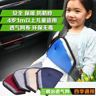 兒童安全帶調節固定器防勒脖寶寶兒童汽車安全帶護肩套保護套用品