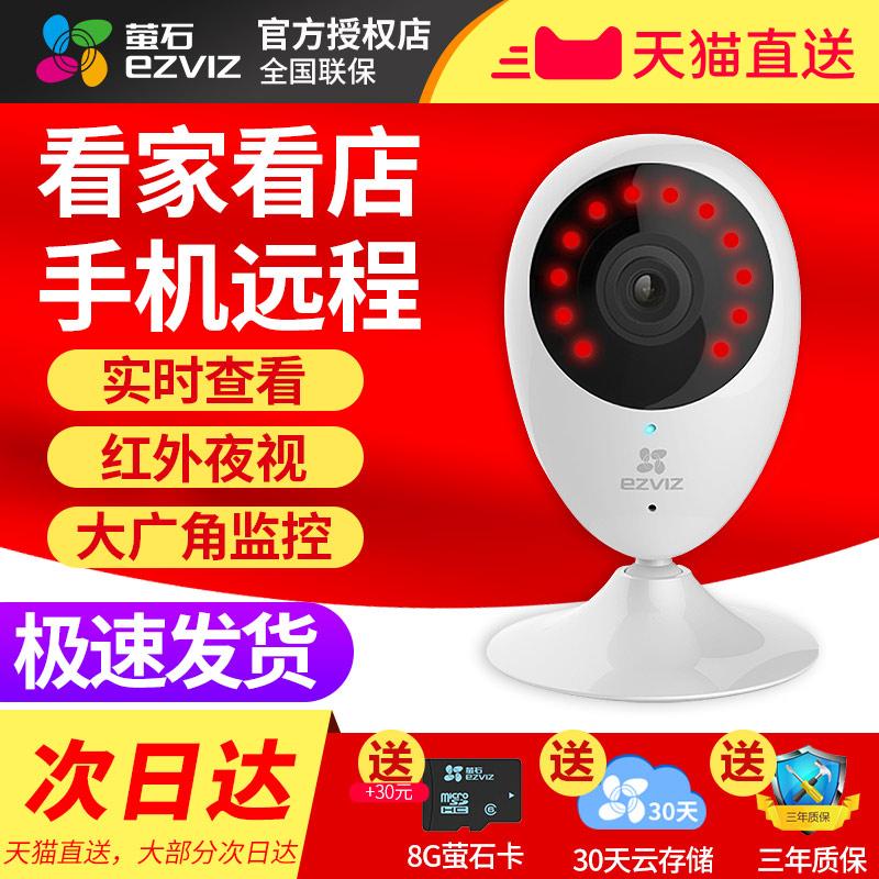 海康威视萤石C2C无线WIFI网络家用云监控摄像头手机远程高清1080p