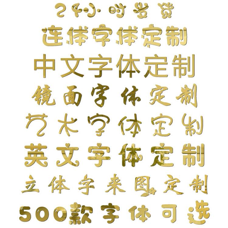 3d立体墙贴亚克力打印中文英文艺术字体数字LOGO图案激光刻字定制