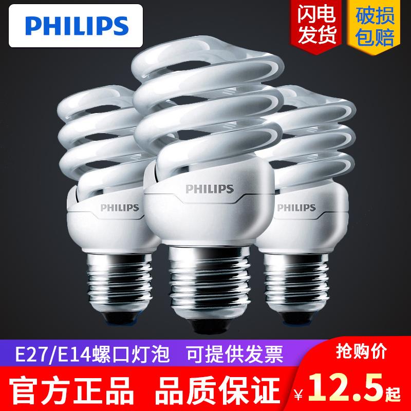 飞利浦螺旋节能灯E27螺口超亮家用灯泡照明E14小电灯泡黄光5W8W12