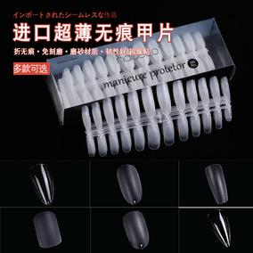 超薄无痕全贴光疗自然透明长假指甲