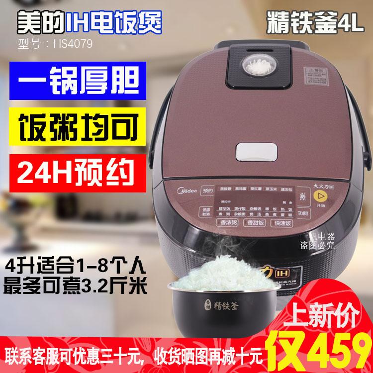 美的电饭煲IH电磁加热饭煲智能电饭锅正品4/5L大容量商场全国联保
