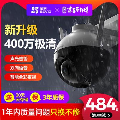 萤石监控摄像头C8W家用室外360度全景高清夜视无线远程wifi连手机