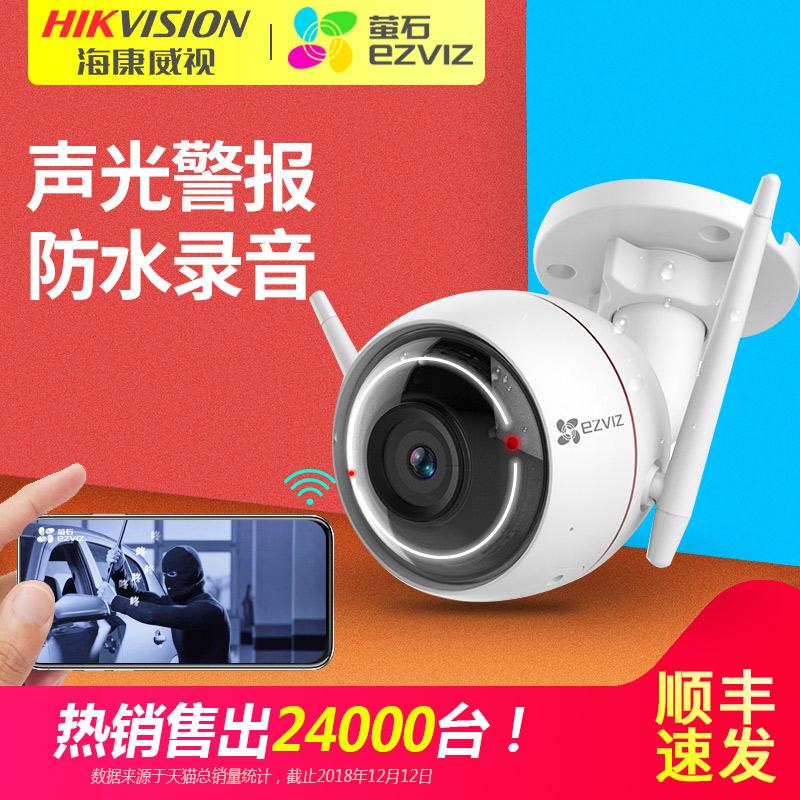海康威视萤石C3W/N无线监控器摄像头高清套装家用手机室外wifi