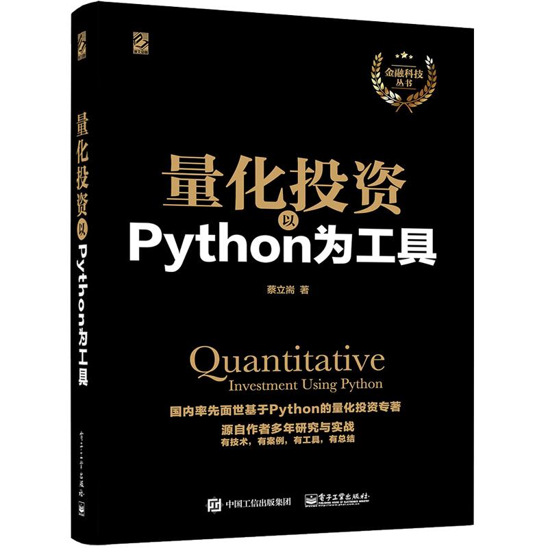 量化投资 以Python 为工具 Python语言处理数据Python金融 量化投资理论分析书 量化投资Python实战入门书籍 金融投诉管理图书籍