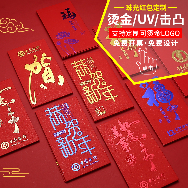 2021 red envelope bag customized logo printing Mini Li is a personalized creative marriage of the companys advertising