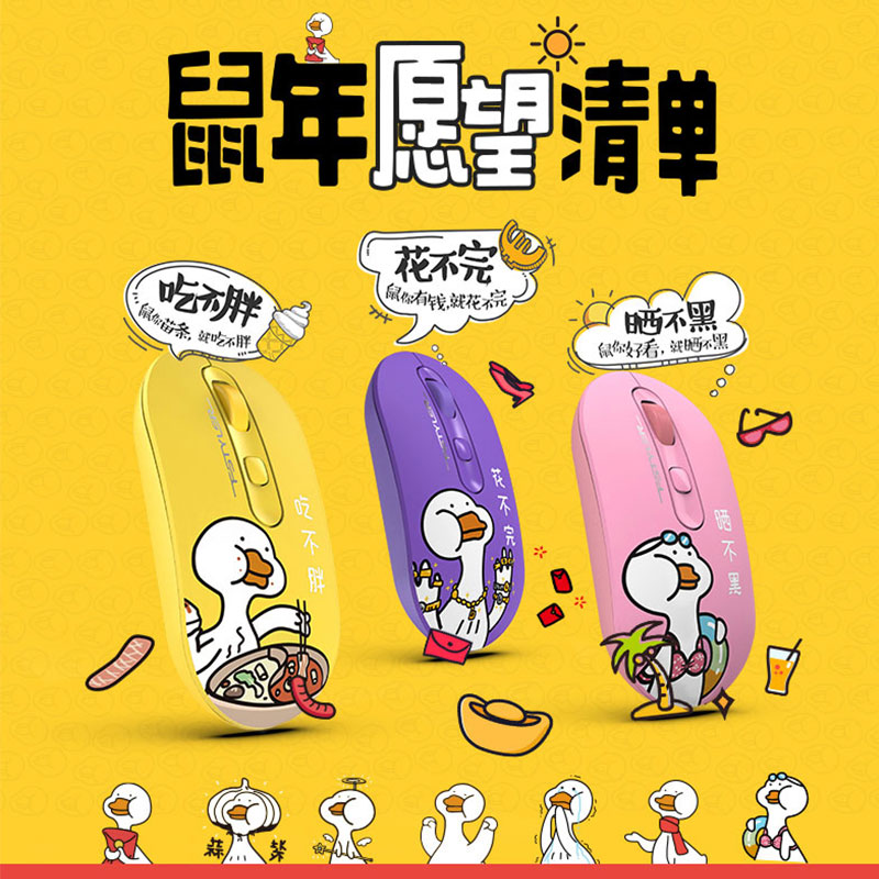 No duck not so good x double swallow New Year gift box wireless mouse USB laptop girl cute cartoon