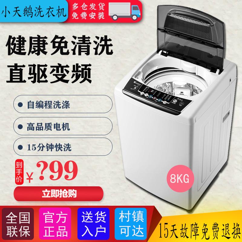 小天鹅TB80V21D 8kg公斤变频直驱家用全自动免清洗波轮洗衣机图片